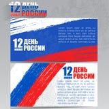 12 juin Bannière consacrée au jour de la Russie Illustration de Vecteur