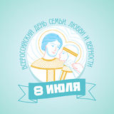 8 july day family. Holiday in Russia translation - July 8, day family , love and  remain faithful. Icon in the linear style Stock Image