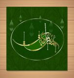 Jumaa Mubaraka arabic calligraphy design. the holy Friday stock illustration