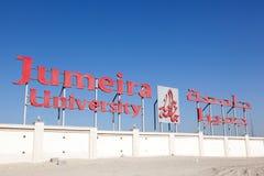 Jumeira大学在迪拜 免版税库存图片