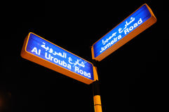 Jumeira Road Street Sign Stock Photography