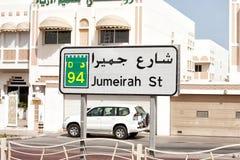 Jumeirah Street Royalty Free Stock Photo