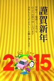 Jumping Car, New Year Ornament, 2015, Greeting On Gold Stock Images