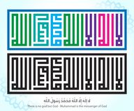 Islamic calligraphy in traditional and modern Islamic art - translation - There is no god but God - Muhammad is the messenger of G. Od Royalty Free Stock Photo