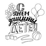 June 1 International childrens day hand drawn Cyrillic lettering. Russian language. Typography. For poster, banner, logo, icon, printing, website stock illustration