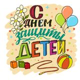 June 1 International childrens day hand drawn Cyrillic lettering. Russian language. Typography. For poster, banner, logo, icon, printing, website royalty free illustration