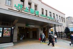 JUNIOR della stazione di UENO a Tokyo fotografia stock libera da diritti