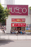 Jusco super market in China royalty free stock image