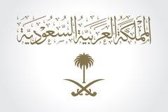 Königreich Saudi-Arabien-Kalligraphie und Hoheitszeichen des Königreichs Saudi-Arabien mit Goldfarbe lizenzfreie stockfotos