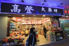 K z medicine shop in hong kong Stock Photos