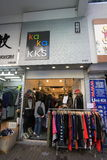 Ka ka kks shop in hong kong Stock Images