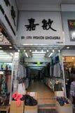Ka man fashion wholesale shop in hong kong Stock Image