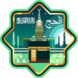 Kaaba in Saudi Arabia & Mecca or Makkah, flat design  illustration banner, poster, or sticker with muslims pray and clock to. Kaaba in Saudi Arabia Mecca or Stock Photo