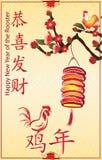 Kaart van de bedrijfs de Chinese Nieuwjaargroet, 2017 Royalty-vrije Stock Fotografie