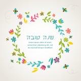 Kaart van de de vakantiegroet van Roshhashana de Joodse stock illustratie