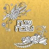 Kaart van de het Nieuwjaargroet van Roshhashanah de Joodse met granaatappel vector illustratie