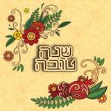 Kaart van de het Nieuwjaargroet van Roshhashanah de Joodse met granaatappel royalty-vrije illustratie