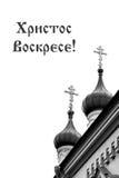 Kaart voor de koepels van Pasen wirh van Kathedraal van Vladimir Icon Of Mother Of-God in Kronstadt, Rusland Stock Fotografie