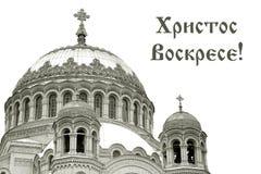 Kaart voor de koepels van Pasen wirh van Zeekathedraal van Sinterklaas Wonderworker in Kronstadt, Rusland Royalty-vrije Stock Afbeelding