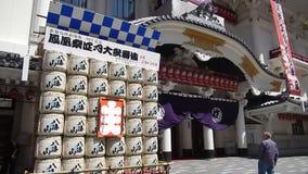 Kabuki Theater, Tokyo, Japan Stock Photo