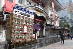Kabuki-za, Tokyo Stock Photography