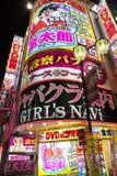 Kabukichō rozrywka i czerwone światło okręg Tokio, obraz stock