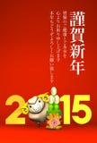 Kadomatsu, Brown Sheep, 2015, Greeting On Red Stock Image