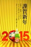 Kadomatsu, Daruma Doll, 2015 On Gold Royalty Free Stock Photography