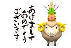 Kadomatsu Na uśmiechu Sheep głowie Z Japońskim powitaniem Obrazy Royalty Free
