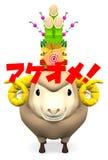 Kadomatsu Na uśmiechu Sheep głowie Z Japońskim powitaniem Obraz Stock