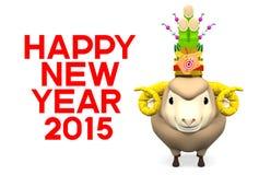 Kadomatsu Na uśmiechu Sheep głowie Z powitaniem Fotografia Royalty Free