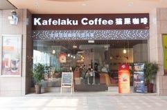 Kafelaku coffee store Stock Images