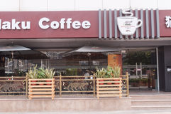Kafelaku coffee store Royalty Free Stock Photography