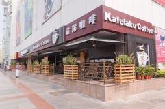 Kafelaku coffee store Royalty Free Stock Photos