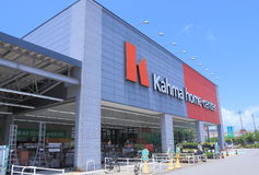 Kahma Home Centre Japan. Royalty Free Stock Images