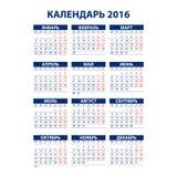 Kalendarz dla 2016 na białym tle Wektoru kalendarz dla 2016 pisać w Rosyjskich imionach miesiące: Styczeń, Luty etch royalty ilustracja