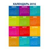 Kalender för 2016 på vit bakgrund Vektorkalender för 2016 som är skriftlig i ryska namn av månaderna: Januari Februari etc. stock illustrationer