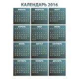 Kalender för 2016 på vit bakgrund Vektorkalender för 2016 som är skriftlig i ryska namn av månaderna: Januari Februari etc. Arkivfoto