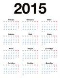 Kalender für 2015 Lizenzfreie Stockbilder