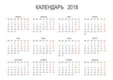 Kalender 2018 Vector illustratie Stock Afbeeldingen