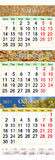 Kalender voor August October 2017 met verschillende gekleurde beelden Stock Afbeeldingen