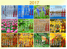 Kalender voor 2017 in Oekraïener met foto twaalf van aard Royalty-vrije Stock Afbeeldingen