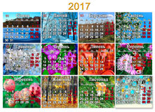 Kalender voor 2017 in Oekraïener met foto twaalf van aard Royalty-vrije Stock Afbeelding