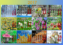Kalender voor 2017 in Oekraïener met foto twaalf van aard Royalty-vrije Stock Fotografie