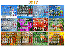 Kalender voor 2017 in Oekraïener met foto twaalf van aard Royalty-vrije Stock Foto
