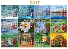 Kalender voor 2017 in Rus met foto twaalf van aard Stock Afbeelding