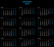 Kalendernet 2016 (Oekraïense Rus,) Stock Afbeeldingen
