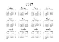 Kalenderraster för 2019 i ryskt vektorformat vektor illustrationer