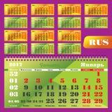 Kalenderviertel für 2017 Lizenzfreie Stockfotografie