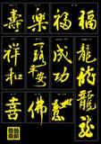 kaligrafia chińczyk Obraz Stock